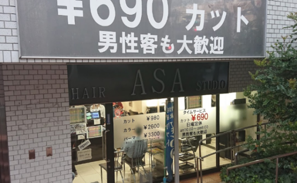 Hair studio ASA