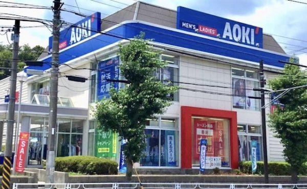 aoki横浜片倉町店