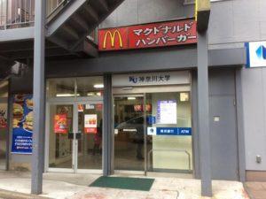 マクドナルド神奈川大学店