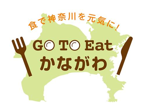 神奈川Go To Eatキャンペーン
