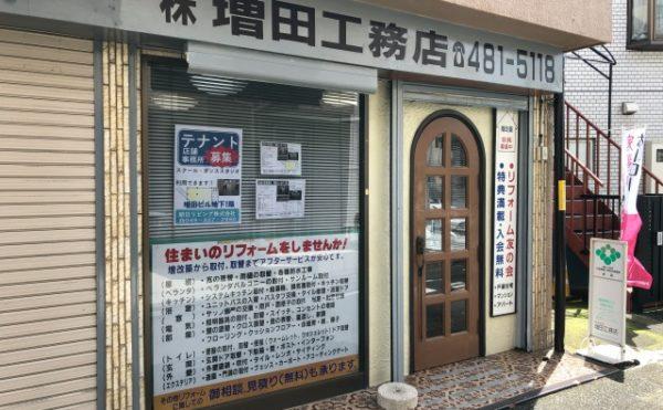 増田工務店