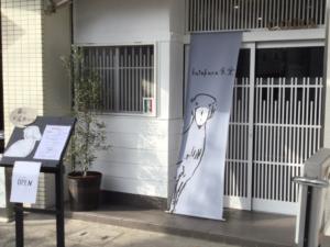 katakura食堂