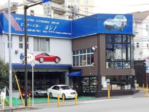 ヨシノ自販 片倉営業所