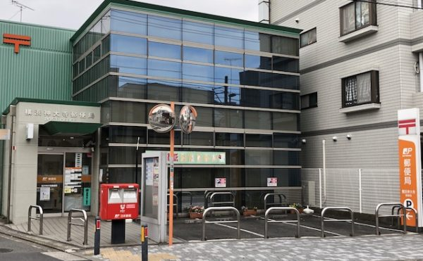 横浜神大寺郵便局