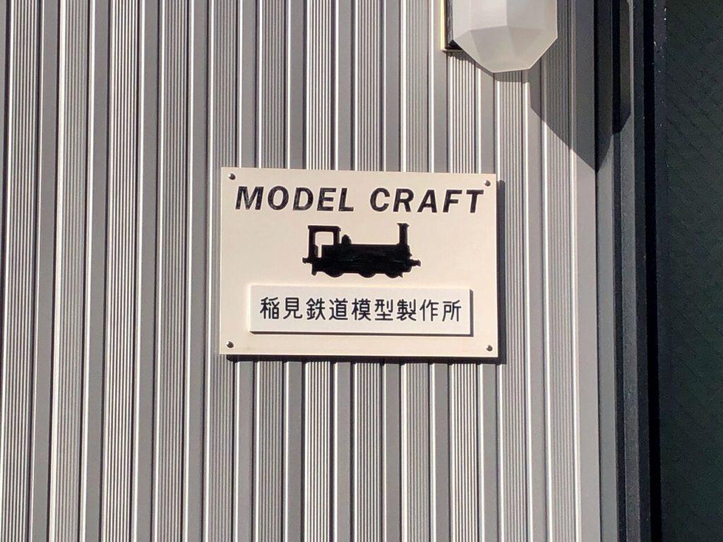 稲見鉄道模型製作所