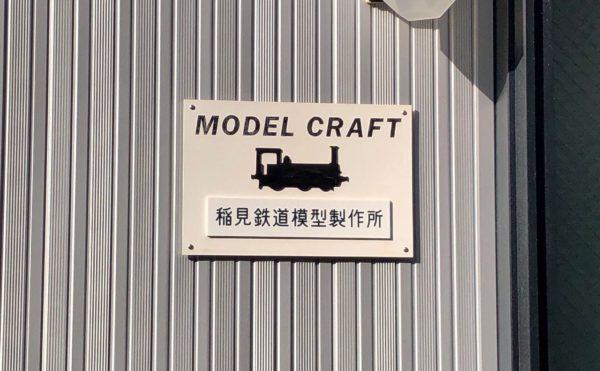稲美鉄道模型製作所