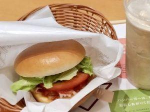 モスバーガー片倉町店