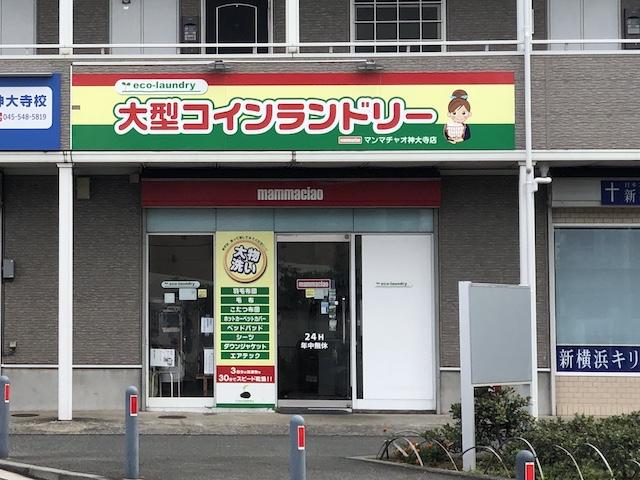コインランドリーマンマチャオ 神大寺店
