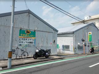 ヤマト運輸 神大寺センター