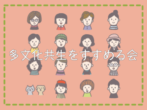 神奈川区 多文化共生をすすめる会