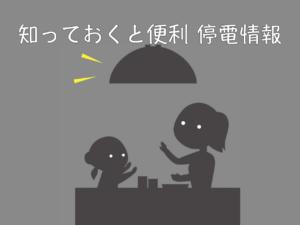 停電情報サイト