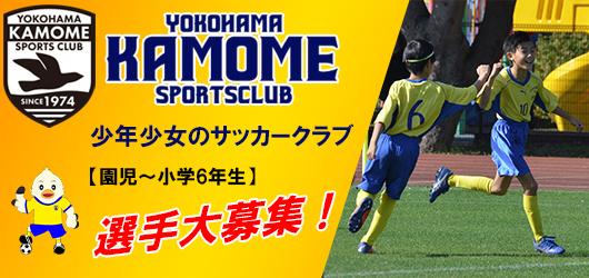 横浜かもめスポーツクラブ